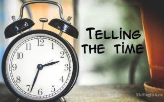 Время на английском, часы по английски — Telling the time