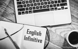 Инфинитив в английском языке (Infinitive): формы инфинитива, инфинитивные конструкции в английском, full & bare infinitive