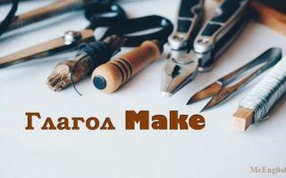 Глагол make: формы, выражения с ним, перевод. Make как фразовый глагол (phrasal verb) с примерами