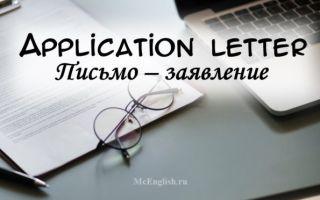 Тонкости составления Application Letter (письма — заявления на английском)