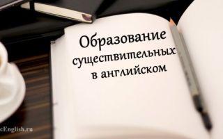 Словообразование имен существительных в английском языке
