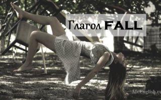 Неправильный глагол fall: перевод, формы глагола fall, примеры