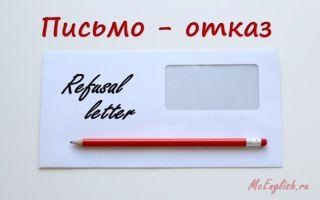 Письмо отказ на английском языке — Refusal letter