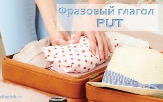 Фразовый глагол Put: значения с предлогами, перевод, 3 формы глагола