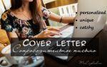 Секреты составления сопроводительного письма на английском: советы HR