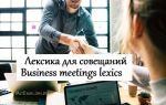 Лексика для совещаний на английском — Business meetings useful phrases