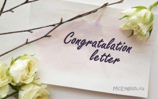 Как написать деловое письмо поздравление на английском языке