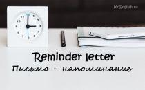 Письмо-напоминание на английском языке — Reminder letter