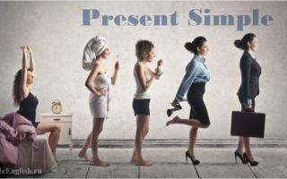 Present Simple Tense — Настоящее простое время в английском языке: образование, случаи употребления present simple, правила и примеры