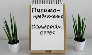 Письмо-предложение, коммерческое предложение на английском — commercial offer