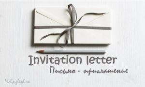 Деловое письмо-приглашение на английском — Invitation letter