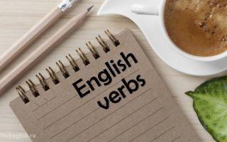 Английские глаголы (English verbs): их классификация, спряжение и основные формы