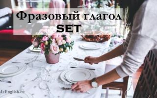 Фразовый глагол Set (phrasal verb): три формы глагола, перевод, примеры предложений