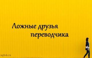 Ложные друзья переводчика в английском языке (false friends of translator): список с переводом, примеры