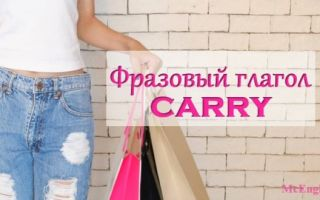 Фразовый глагол Carry: перевод на русский, carry on, out, off — использование с предлогами