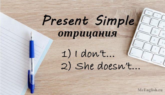 отрицательные предложения в present simple примеры