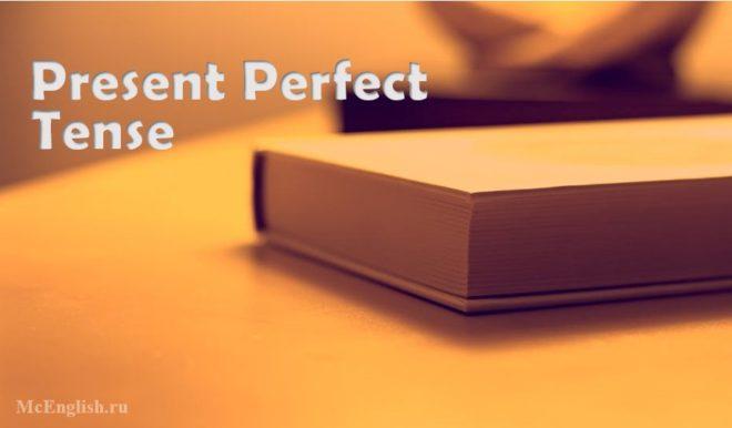 время present perfect