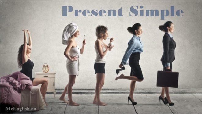 время present simple