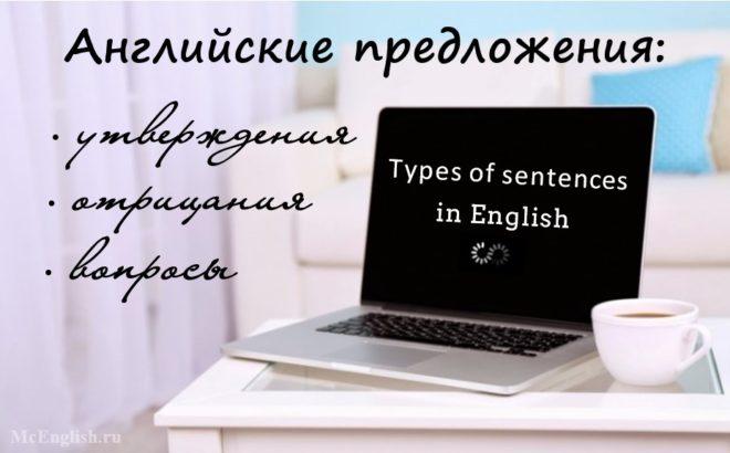 английские предложения