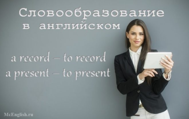 конверсия в английском языке