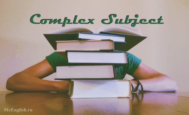 complex subject в английском
