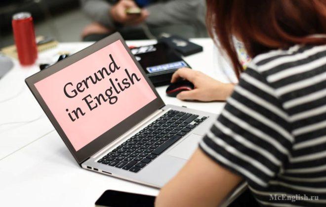 герундий в английском языке