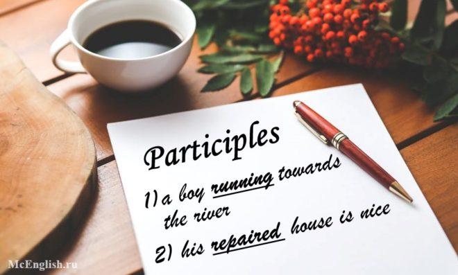 participle 1 и participle 2