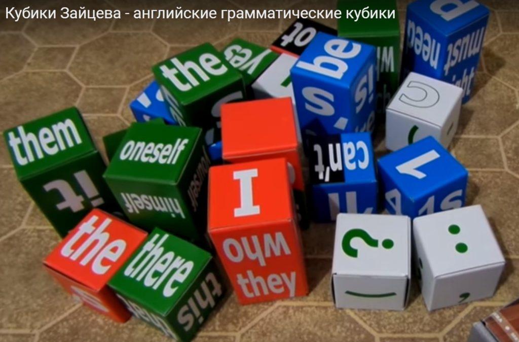 Кубики Зайцева английский