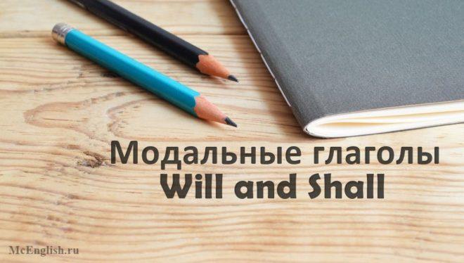 will & shall