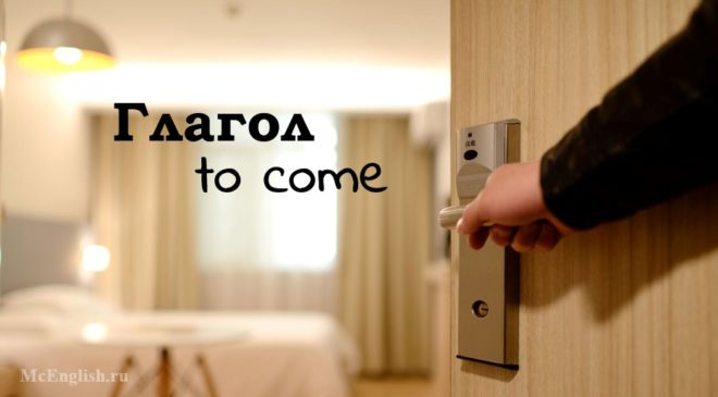 verb to come