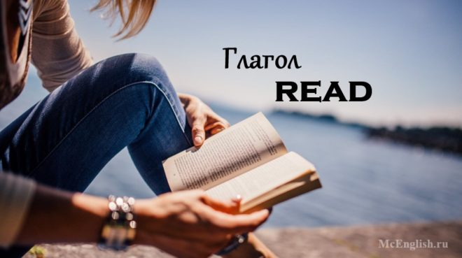 verb read