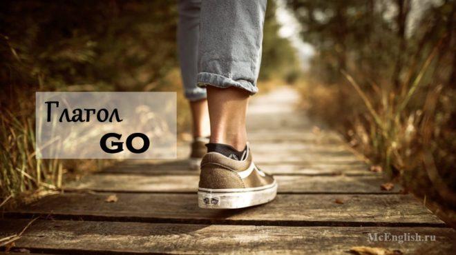глагол go