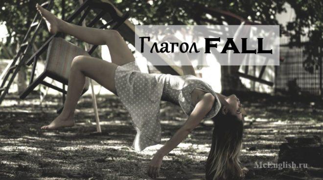 неправильный глагол fall