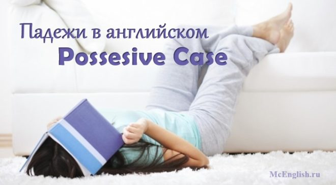 possesive case