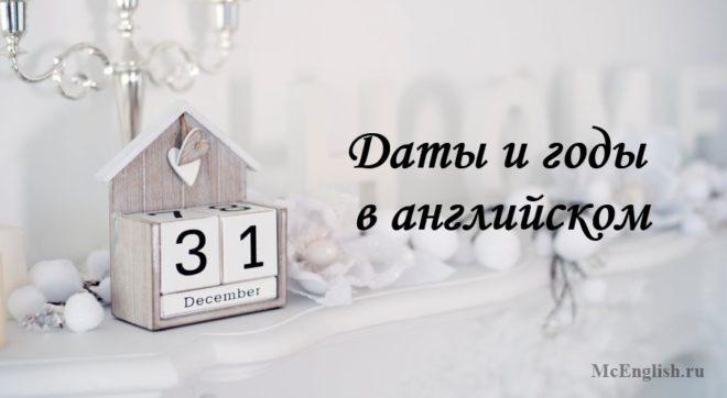 даты на английском языке