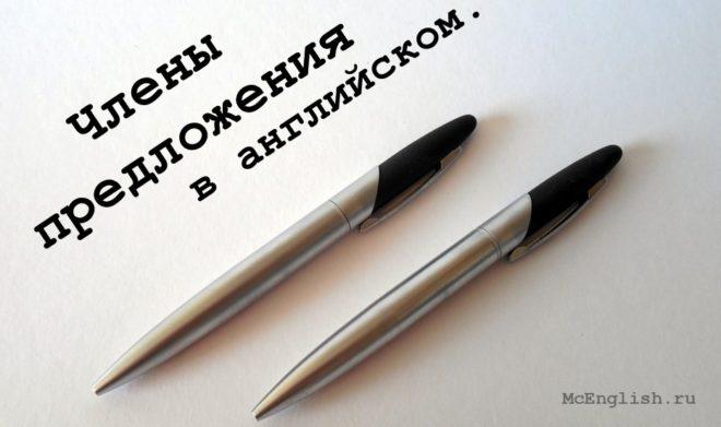 члены предложения в английском
