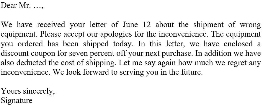 ответ на жалобу образец письма