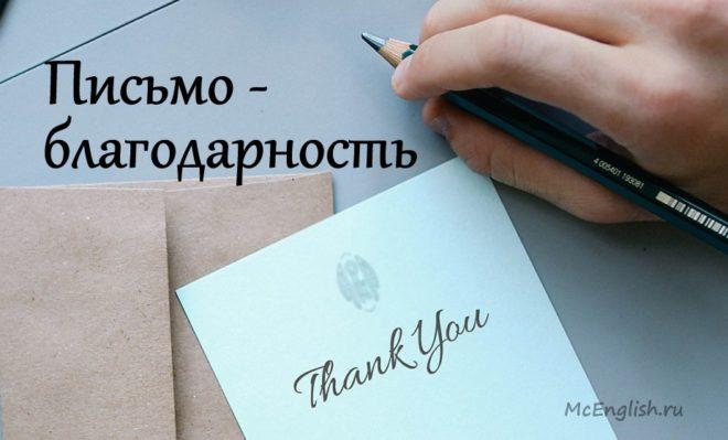 письмо благодарность на английском языке