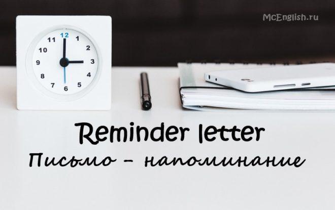 Письмо-напоминание на английском