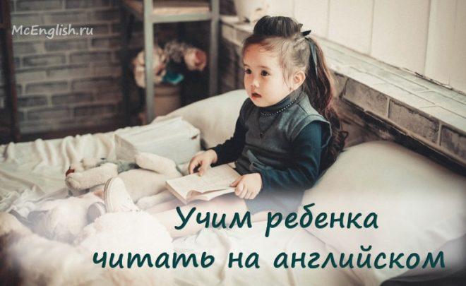 учимся читать на английском языке для детей