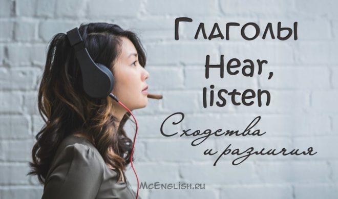 hear listen разница